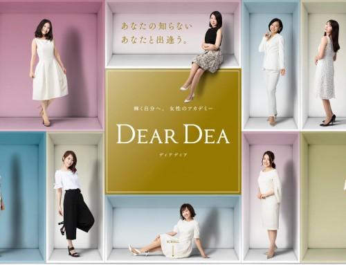 中京テレビ『輝く女性のアカデミーDEARDEA』に出演します