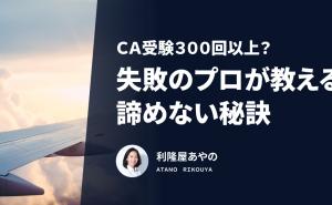 NowDo中高生向けオンラインスクール特別ライブ授業『CA受験300回以上?失敗のプロが教える諦めない秘訣』